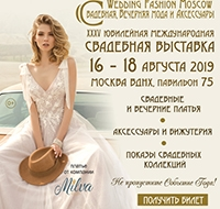 16-18 августа Wedding fashion Moscow